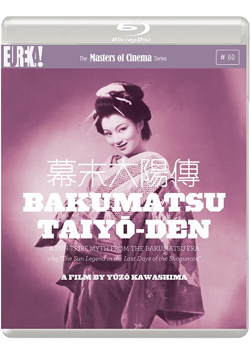 bakumatsu-taiyoden-bd-2d-packshot-72dpi-site.jp